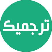ترجمیک | پلتفرم ترجمه تخصصی و خدمات زبانی