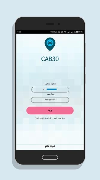 نمایش رمزعبور در صفحه ورود و ساخت حساب کاربری