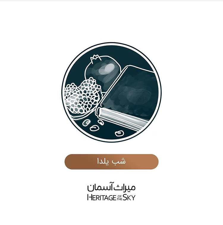 میراث ملی - شب یلدا