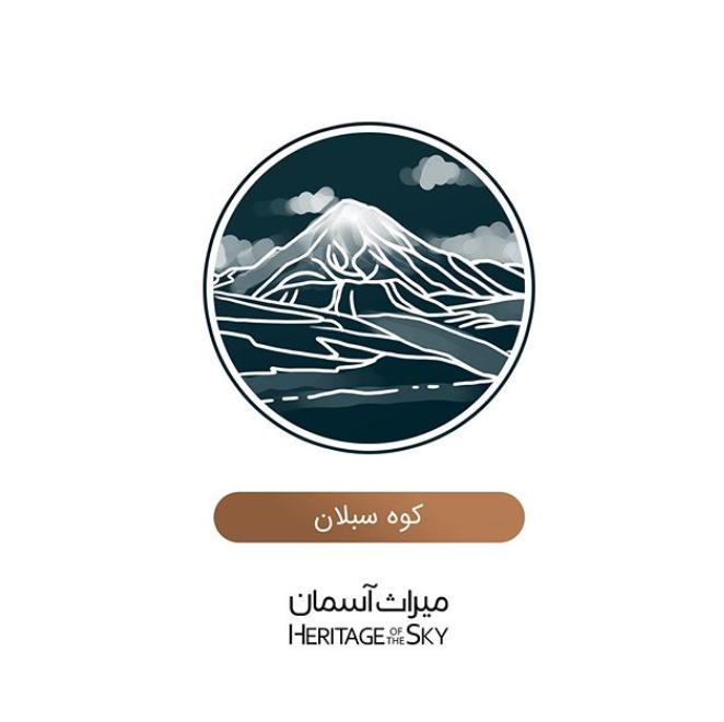 میراث ملی - کوه سبلان