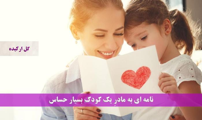 نامه ای به مادرِ یک کودک بسیار حساس