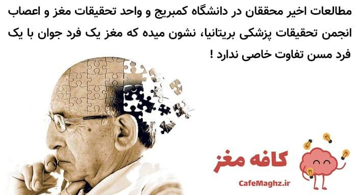 بالا رفتن سن ربطی به کند شدن حافظه ندارد!