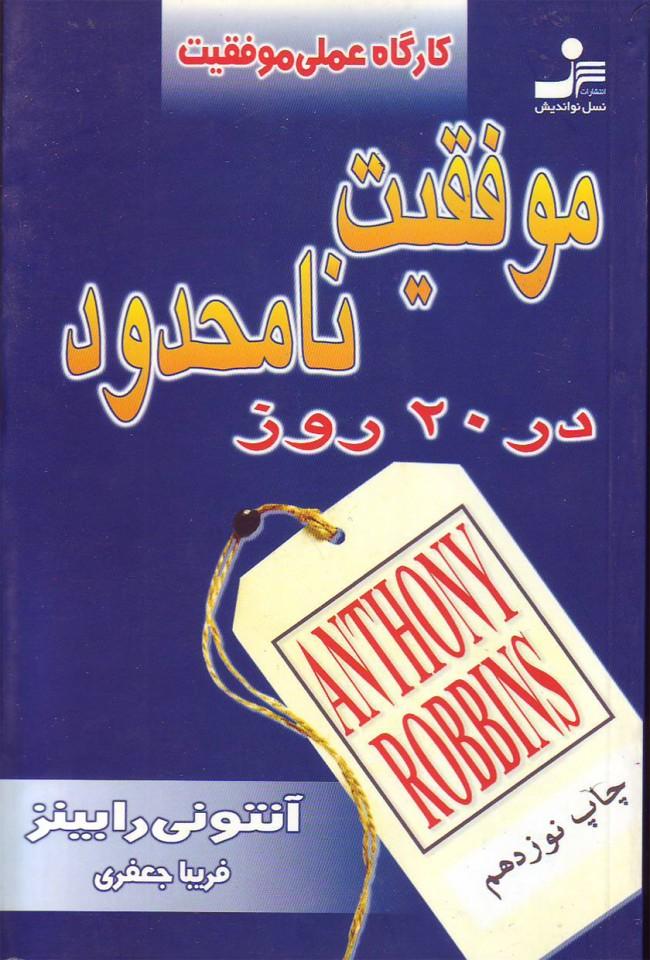 """کتاب """"موفقیت نامحدود"""" _آنتونی رابینز_"""