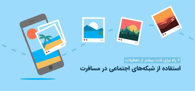 استفاده از شبکههای اجتماعی در مسافرت