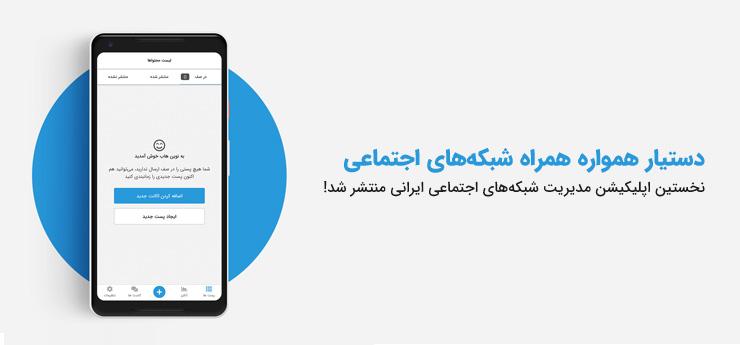 اپلیکیشن مدیریت شبکههای اجتماعی نوین هاب منتشر شد