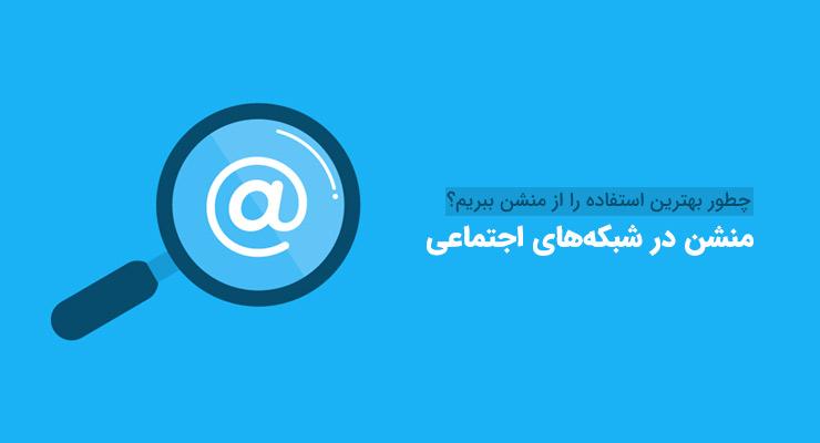 منشن در شبکههای اجتماعی