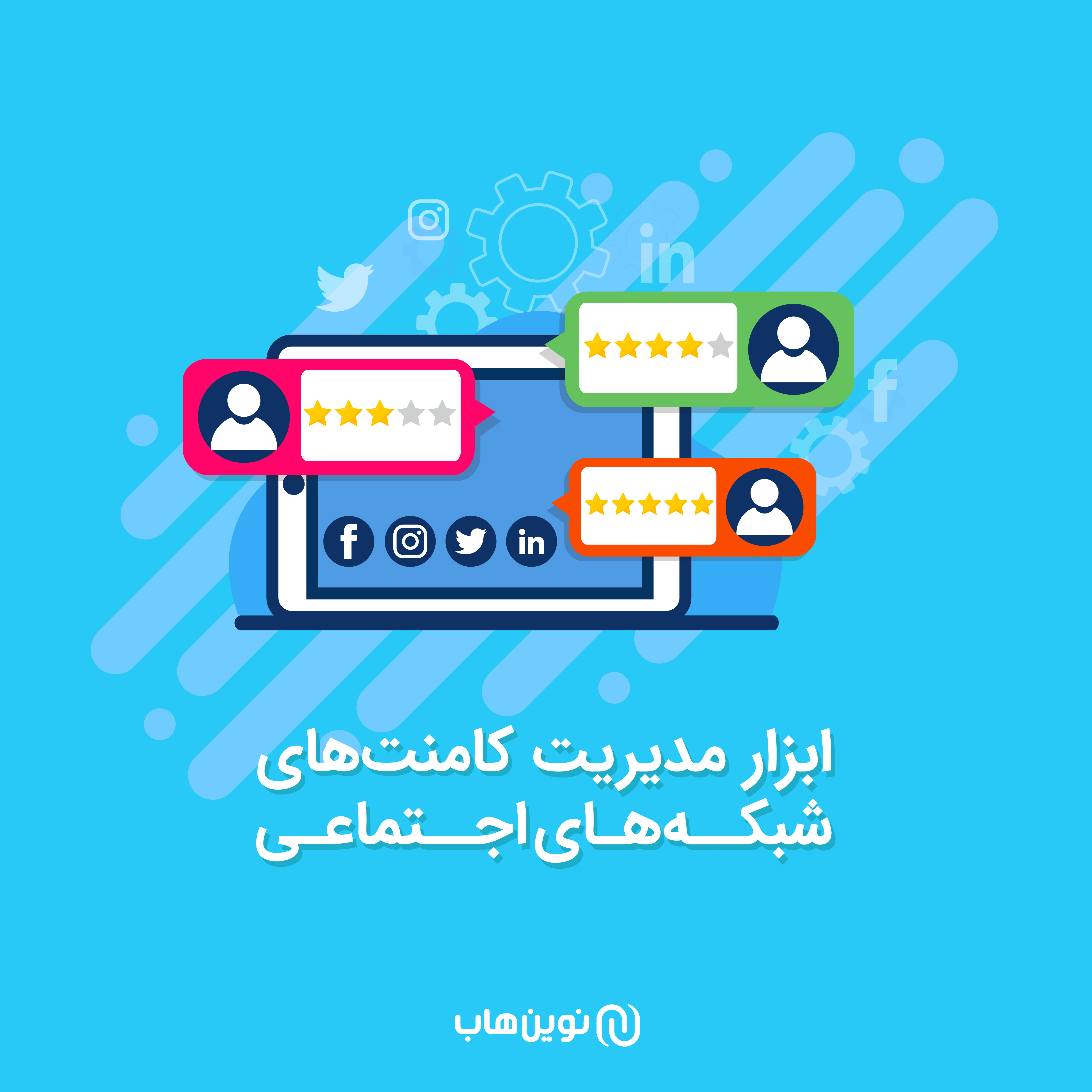 مدیریت همه کامنتهای شبکههای اجتماعی، در نوین هاب