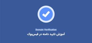 تایید دامنه (Domain Verification) در فیسبوک و اینستاگرام