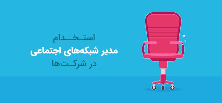 استخدام مدیر شبکههای اجتماعی در شرکتها