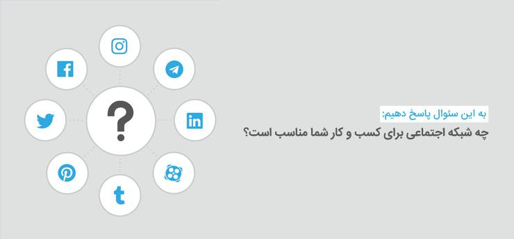 چه شبکه اجتماعی برای کسب و کار شما مناسب است؟