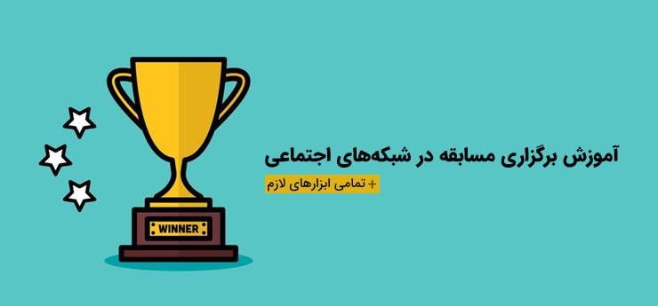 آموزش برگزاری مسابقه در شبکههای اجتماعی
