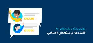 بهترین شکل پاسخگویی به کامنتها در شبکههای اجتماعی