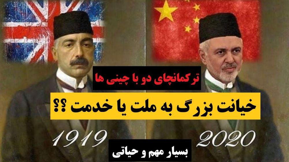 آیا ایران مستعمره چین می شود؟