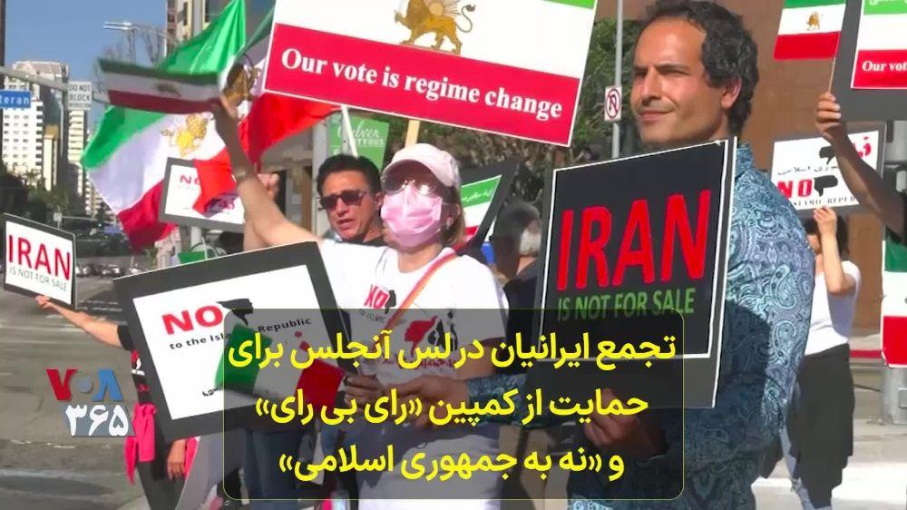 تمام مردم ایران در این عکس دیده می شوند که همگی یکصدا می گویند رای نمی دهیم!
