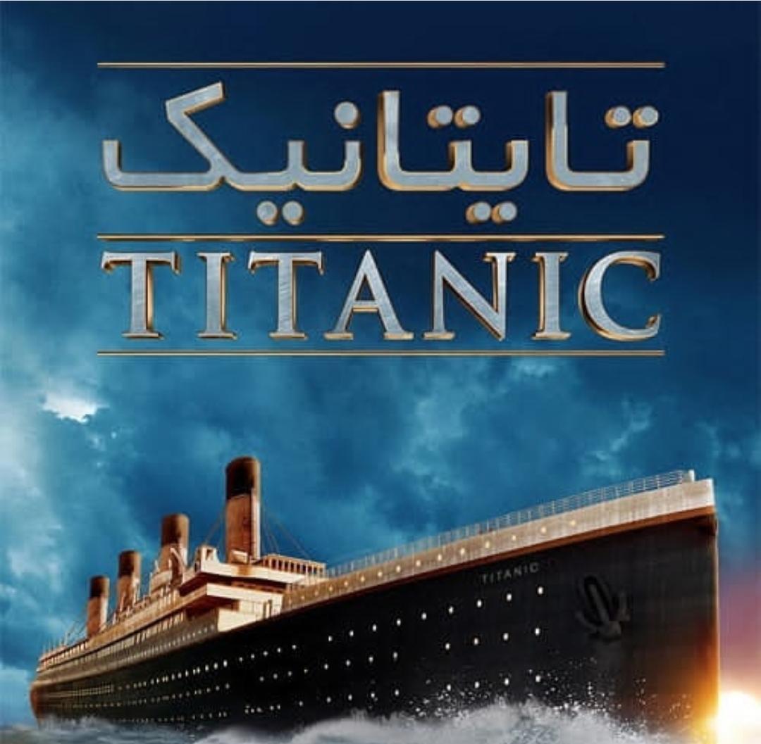 تایتانیک در حال غرق است؟🛳