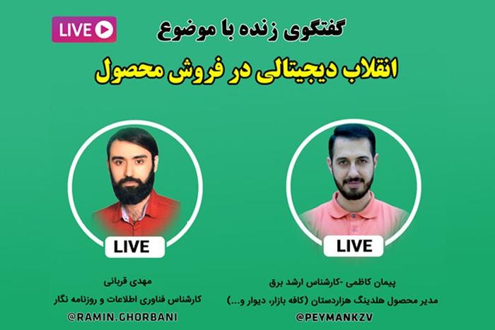 گفتگوی دیگر با موضوع️ انقلاب دیجیتالی در فروش با حضور پیمان کاظمی مدیر محصول هلدینگ هزاردستان (کافه بازار - دیوار - بلد )