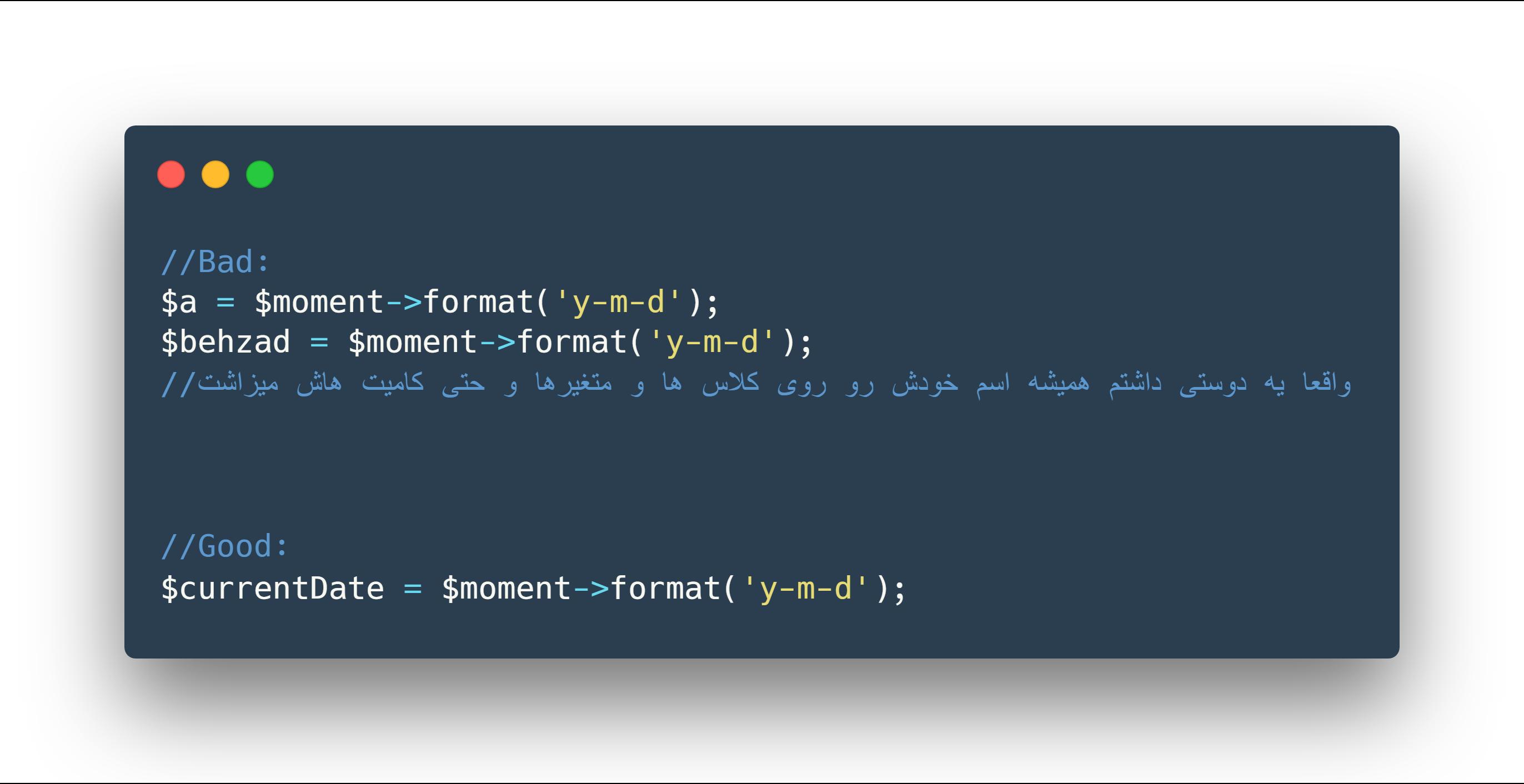 آموزش کد نویسی تمیز Clean Code PHP (متغیرها: بخش ۱)