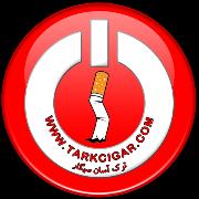 ترک آسان سیگار