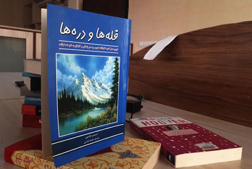 چکیده ای از کتاب قله ها و دره ها