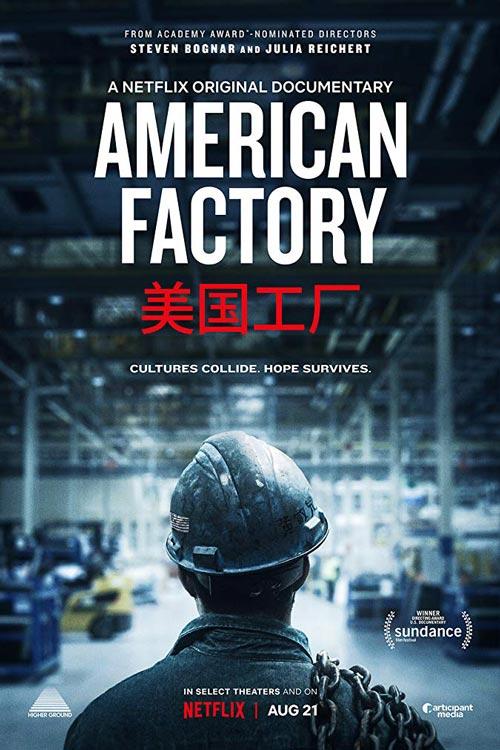 درباره مستند american factory