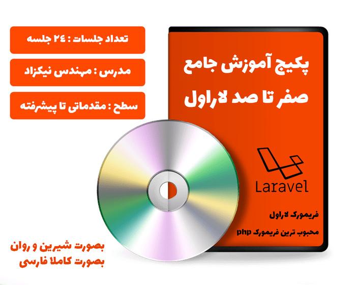 دوره ی آموزش رایگان لاراول به زبان فارسی
