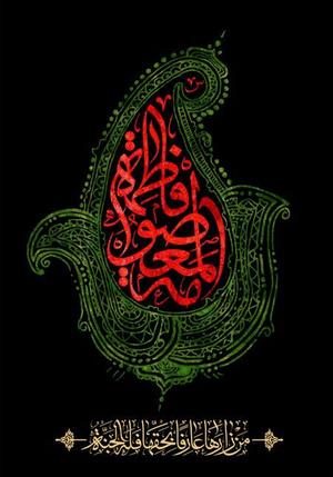 شفاعت شیعیان