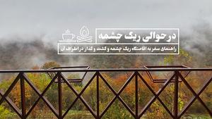 در حوالی ریگ چشمه