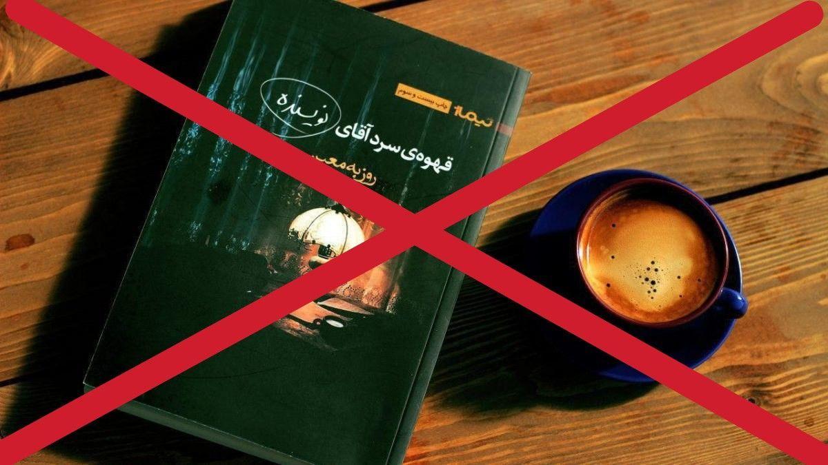 قهوه سرد آقای نویسنده، کتابی با کیفیت پایین!