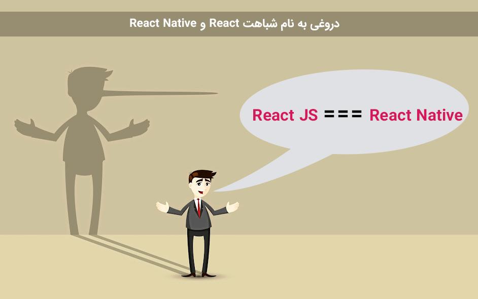 یکسان نبودن React و React Native