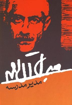 کتاب مدیر مدرسه جلال آل احمد