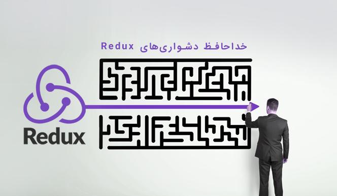 استفاده ساده از ریداکس با trim-redux