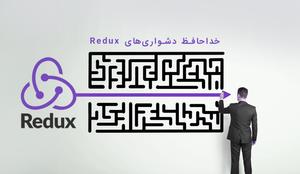 خداحافظ دشواریهای Redux