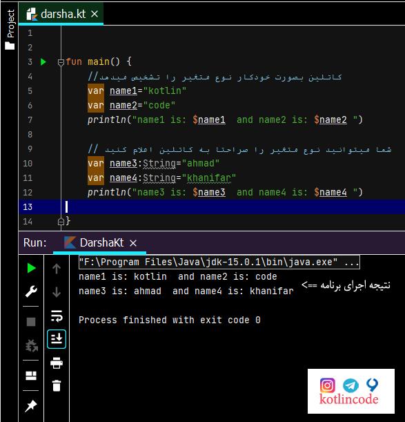 نموه کد تعریف متغیرها در زبان کاتلین