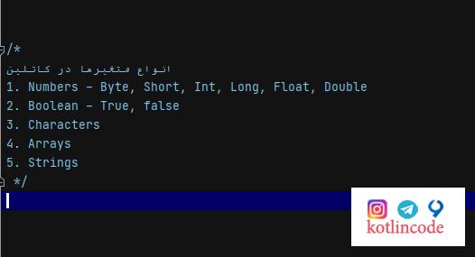 انواع داده ها در زبان برنامه نویسی کاتلین | تعریف متغیرها