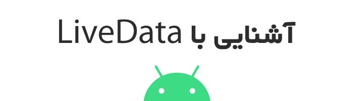 آشنایی با LiveData