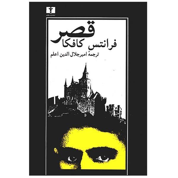 نقدی بر رمان قصر اثر فرانتس کافکا