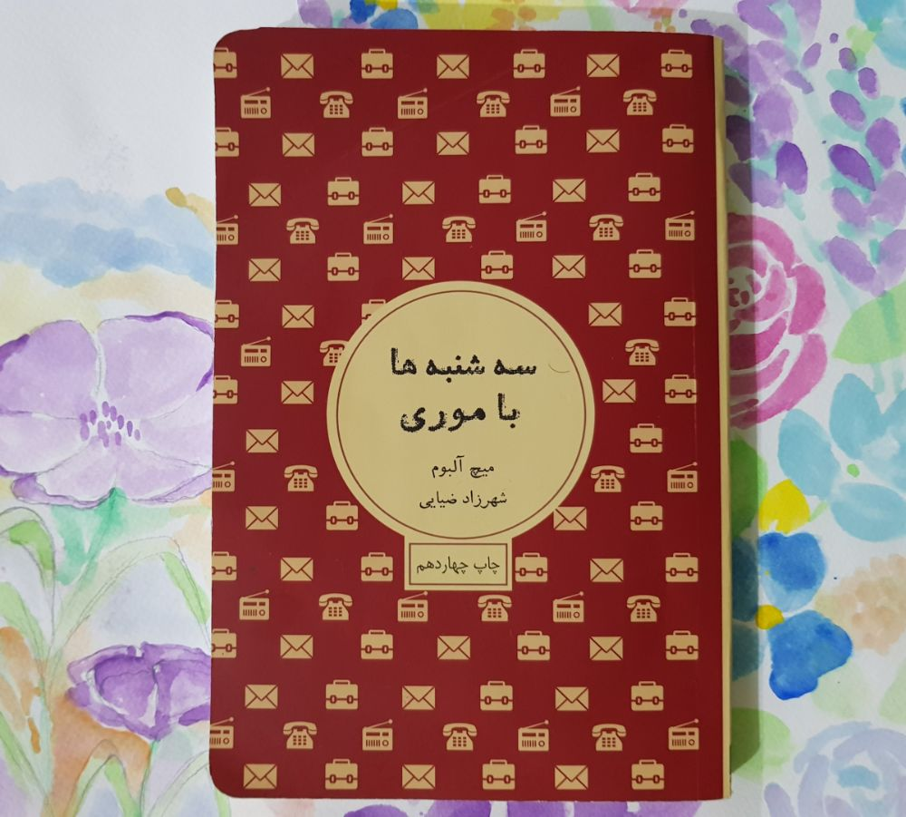 بریدههایی از کتاب سهشنبهها با موری