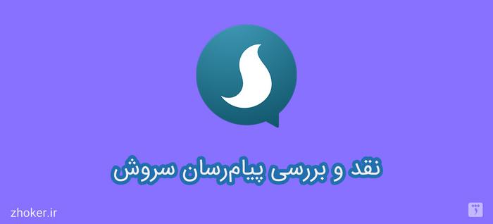 سروش؛ پیامرسان افتضاح ایرانی