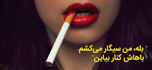 دختری که سیگار میکشه، فقط دختریه که سیگاری میکشه.