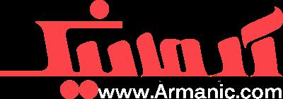 شرکت طراحی سایت آرمانیک