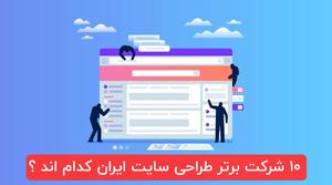 10 شرکت برتر طراحی سایت ایران در سال 99 کدام اند ؟ (مقایسه قیمت ها)