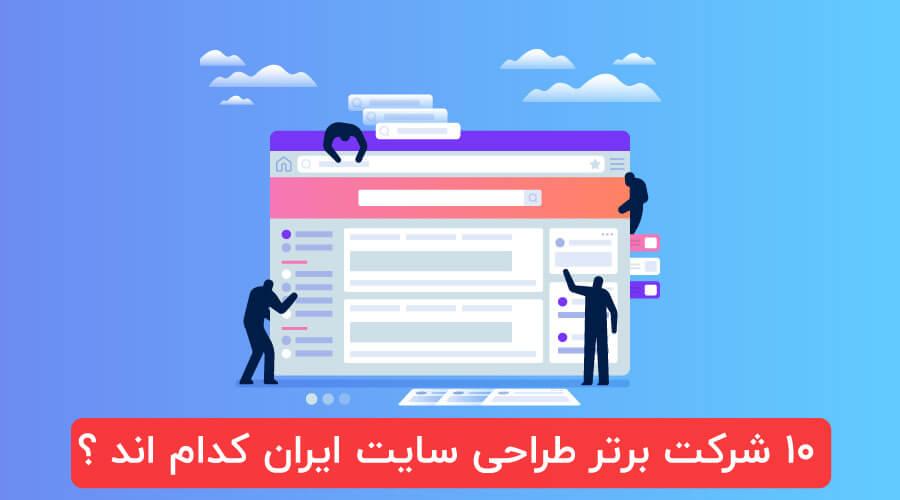 10 شرکت برتر طراحی سایت ایران کدام اند ؟ (مقایسه قیمت ها)