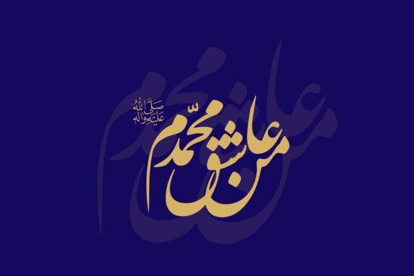 محمد(ص) از نگاه دیگران