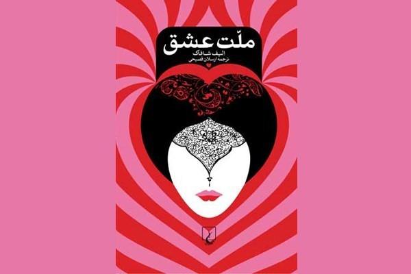 کتاب ملت عشق