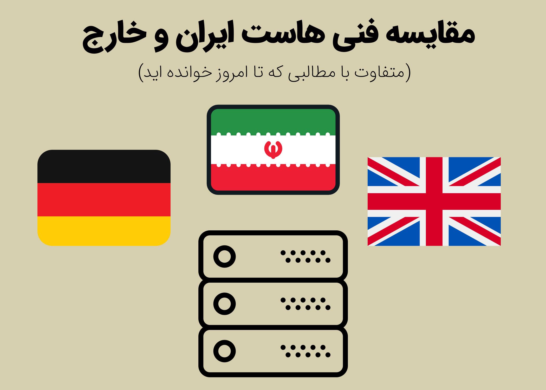 بالاخره هاست ایران یا خارج ؟ (مقاله ای متفاوت)