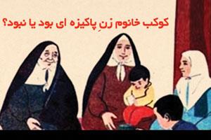 ماجرای کوکب خانم و مدیریت