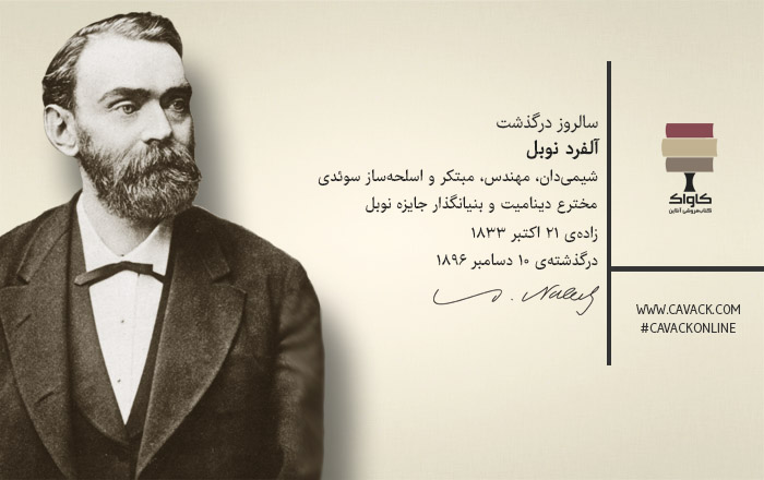 مخترع دینامیت و بنیانگذار بزرگترین جایزهی جهانی