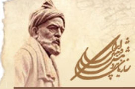 آموزش زبان پهلوی در بنیاد نیشابور