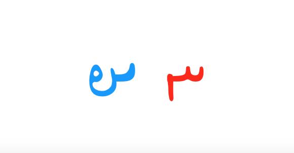 دبیره های ایرانی - هام دبیره - بخش دوم