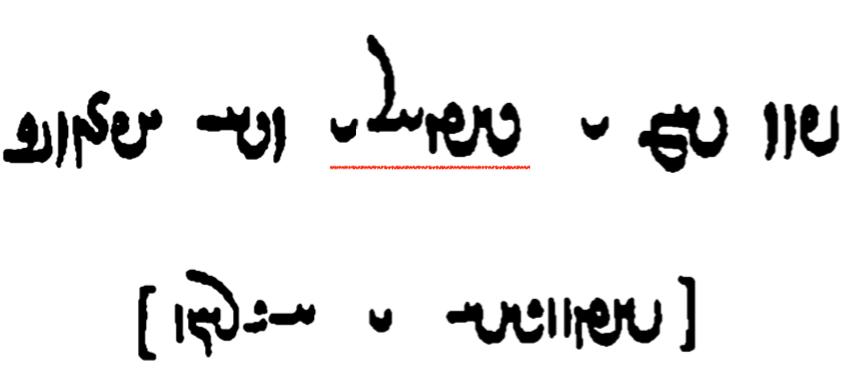 نخستین نوشته به نام یزدان